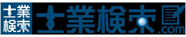 借金・離婚・DVの相談・解決、資金調達などの相談・解決、確定申告の依頼・相談、会社設立時の依頼・相談・質問は士業検索.com